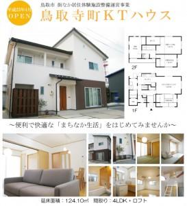 kt-house (株)ケイティー
